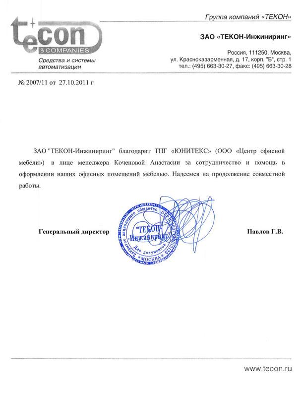 Сайт группы компаний текон создание сайтов визитка омск